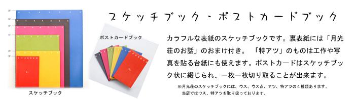 月光荘 スケッチブック ポストカード