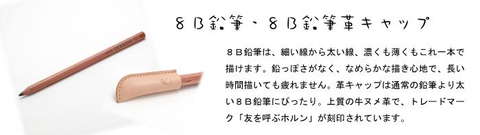 月光荘 8B 鉛筆 キャップ