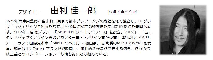 keiichiro yuri 由利 佳一郎 artphere アートフィアー new dulles bag ニュー ダレス バッグ designer デザイナー