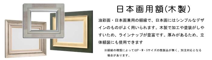 額 額縁 日本画