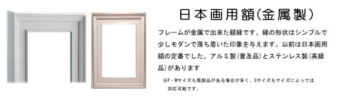 日本画 額 額縁 フレーム