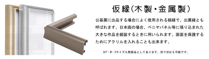 日本画 額 額縁 フレーム 仮 仮縁 出品 出展