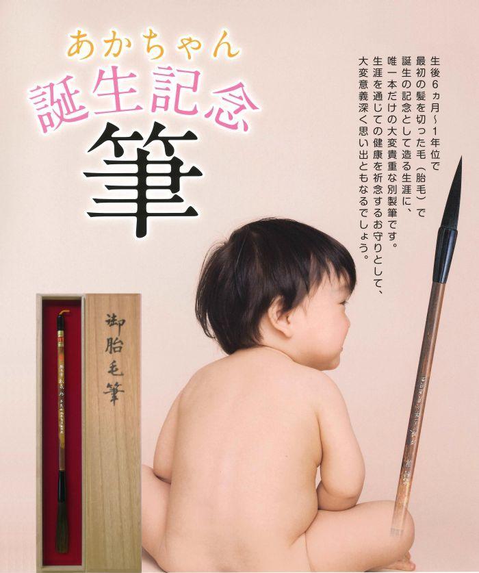 赤ちゃん筆 胎毛筆 産毛筆
