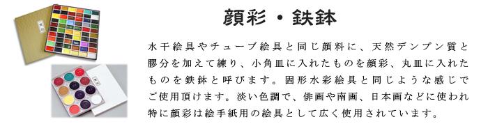 顔彩 鉄鉢 日本画 吉祥 絵の具 絵具