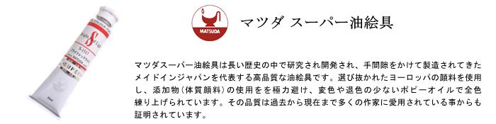 マツダ 松田 スーパー 油絵の具 油絵具