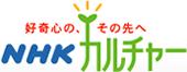 NHKカルチャー 熊本