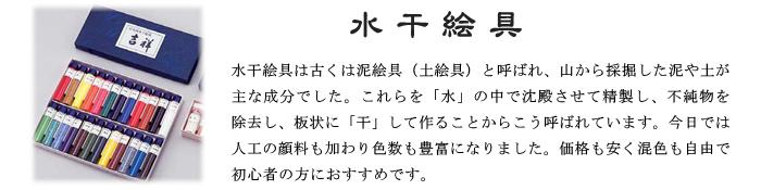 水干 日本画 吉祥 老蘭 絵の具 絵具