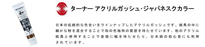 ターナー アクリル ガッシュ ジャパネスク 日本色 伝統色 絵の具 絵具
