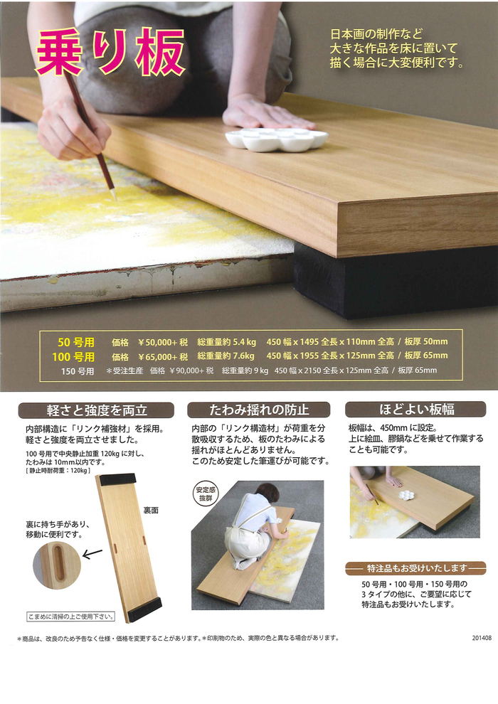 日本画 板 乗り板 水彩画