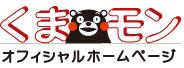 くまモンオフィシャルサイト