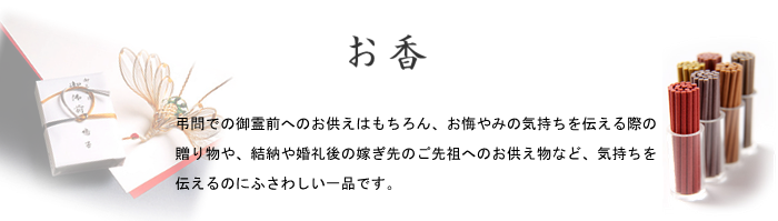 鳩居堂 香